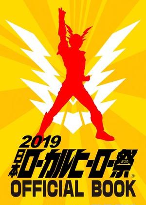 2019日本ローカルヒーロー祭公式パンフレット(HYGA-46)
