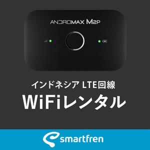 インドネシア用 モバイルWiFiレンタル 4日用 / LTE回線 大容量 期間合計:1.2GB