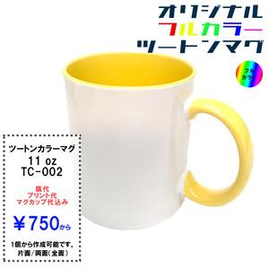 【フルカラー】2トーンカラーマグカップ/TC-002 11oz