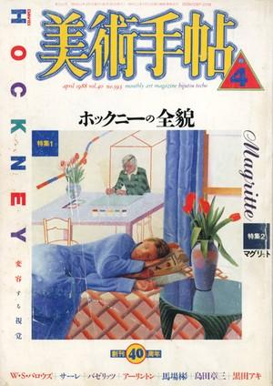 ホックニー マグリット / 美術手帖 1988/04