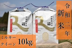★2020年産★【特別栽培米(農薬・化学肥料5割減)】ミルキークィーン10kg 冷めても美味しい☆