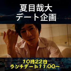 【夏目哉大】10/22 お好きなプランでランチ&デートしてみませんか?