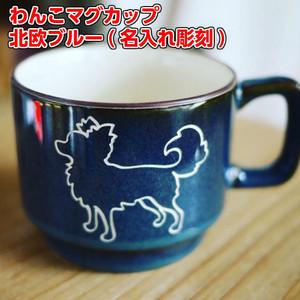 名入れ☆わんこマグカップ北欧ブルー