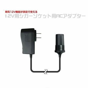 シガーソケット用 ACアダプター DSS-150100 【※UPS500対応不可】