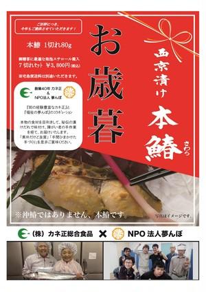 西京漬け本鰆(ほんさわら)7切れセット