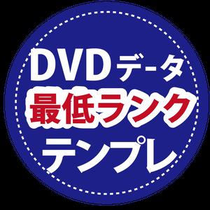 【DVD・最低ランク】テンプレコースチケット