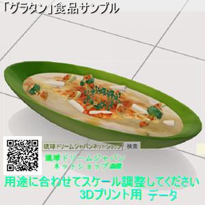 食品サンプル「グラタン」3Dプリント用データ