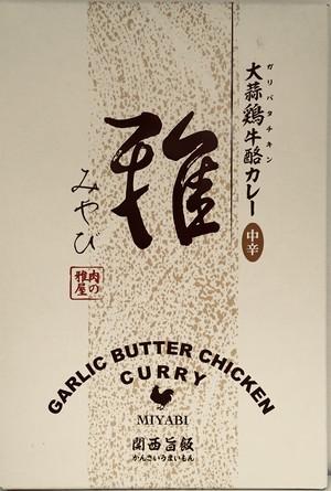 【お待たせしました❗️<新発売>ガリバタチキンカレー 雅】大蒜鶏牛酪カレー