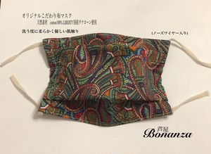 【芦屋ボナンザ】100%天然素材のオリジナルこだわり布マスク(リバティ柄A0006)
