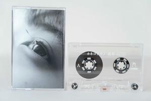 カセットテープ『祝祭 ひとりでに』(完全限定生産商品)