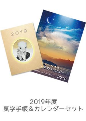 【限定5セット】気学手帳&カレンダーセット