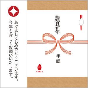 謹賀新年・七宝 水引 絆GOHAN petite 300g(2合炊き) 【メール便送料込み】