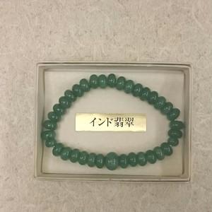 腕輪念株 インド翡翠 ミカン玉