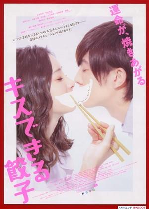 キスできる餃子(2)
