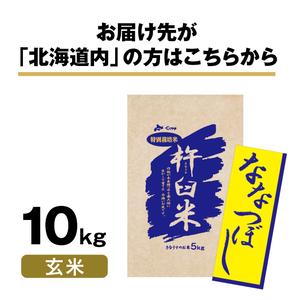【北海道内配送】特別栽培米 北海道きなうすファーム ななつぼし 10kg(玄米)