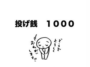 投げ銭1000