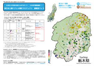 土壌ベクレル測定マップ-栃木県版 (2017年10月21日換算)