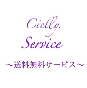 Cielly.〜送料無料〜