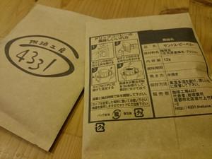 【送料無料】サントス・ピーベリー ドリップバッグ12個セット