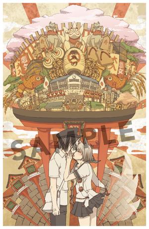 haseko「狐の嫁入り」