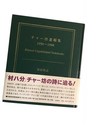 チャー坊遺稿集 1950~1994