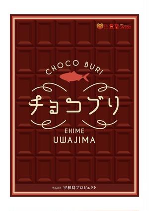 【冷蔵】チョコブリ皮無ロイン1尾分(愛媛県産養殖)