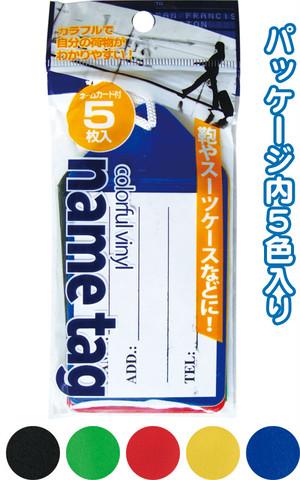 【まとめ買い=12個単位】でご注文下さい!(40-300)カラフルビニールネームタグ5枚入