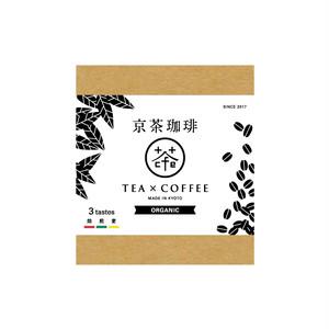 【京茶珈琲】有機ドリップバッグセット/焙・煎・麦/ドリップバッグ10g×3袋(1AA210004)