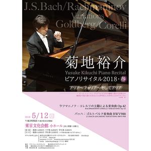 【一般】菊地裕介ピアノリサイタル2018・春
