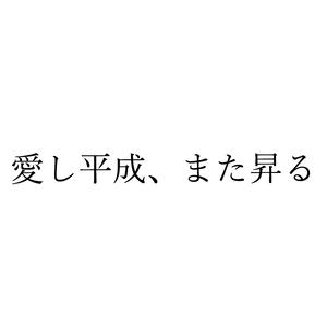 PDFデータ版台本『愛し平成、また昇る』
