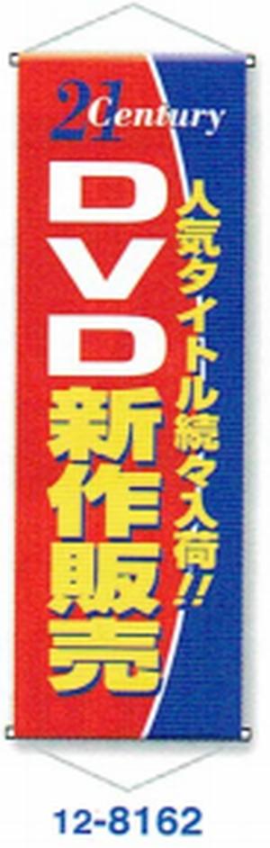 12-8162【垂れ幕】21DVD新作販売 赤