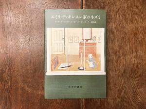 エミリ・ディキンスン家のネズミ【新本】