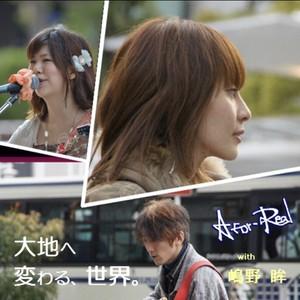 2nd single【大地へ / 変わる、世界。】