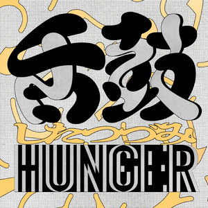 【再入荷/CD】Hunger - 舌鼓/Shitatsuzumi