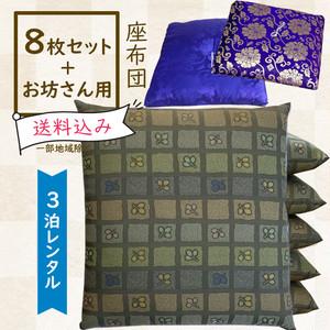 レンタル座布団  8枚+お坊さん用1枚セット【萩格子/柚葉色】