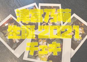 津宮乃萌 2021生誕祭ソロチェキ
