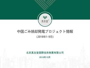中国ごみ焼却発電プロジェクト情報(2018年1-9月)