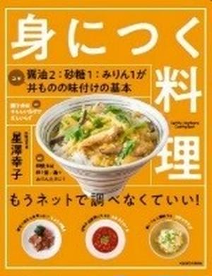 『身につく料理』本