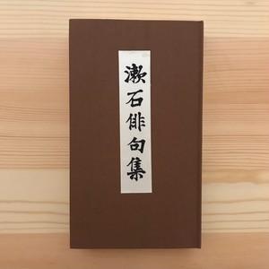 漱石俳句集(名著複刻漱石文学館) / 夏目漱石(著)