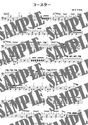 コースター/KEYTALK(ドラム譜)