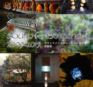 SOUND for EXHIBITION 2009〜2015
