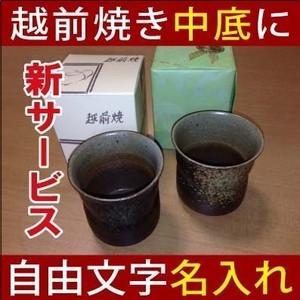 【茶えくぼ柄】名入れサプライズ中底に自由メッセージ入り越前焼湯呑 プレゼントギフト贈り物 陶器茶器