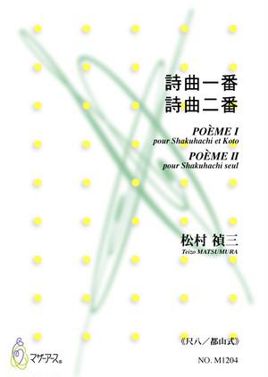 M1204 詩曲一番、詩曲二番(詩曲一番(箏,尺八)、詩曲二番(尺八ソロ)/松村禎三/楽譜)