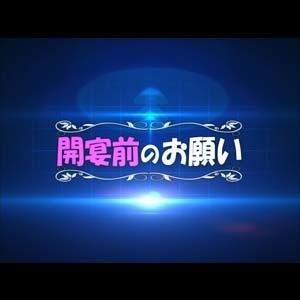 【結婚OP版】絶対に盛り上がる披露宴! /生い立ち/オープニング/プロフィール/グッズ/映像