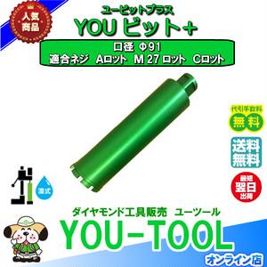 Φ91 ダイヤモンドコアビット  YOUビット+