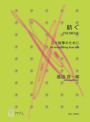 I0002 TSUMUGU (20gen-Koto/S.IKEBE/Score)