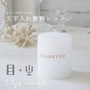 【動画・テキスト・材料付き】文字入れ動画レッスン