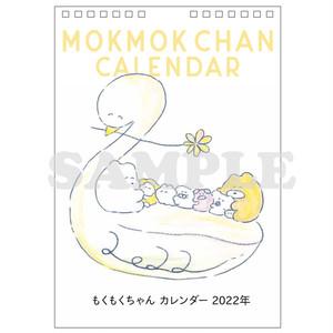 【予約商品】もくもくちゃん2022卓上カレンダー(MK-238)