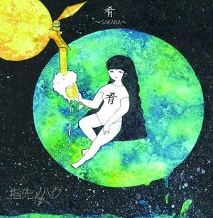 指先ノハク 1st mini album「肴〜SAKANA〜」