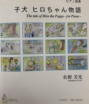 S0210 子犬 ヒロちゃん物語(ピアノソロ/佐野芳光/楽譜)